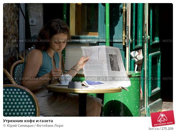 Утренние кофе и газета, фото № 275209, снято 20 июня 2007 г. (c) Юрий Синицын / Фотобанк Лори