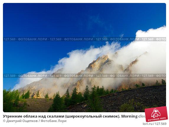 Утренние облака над скалами (широкоугольный снимок). Morning clouds over rock, фото № 127569, снято 17 августа 2007 г. (c) Дмитрий Ощепков / Фотобанк Лори