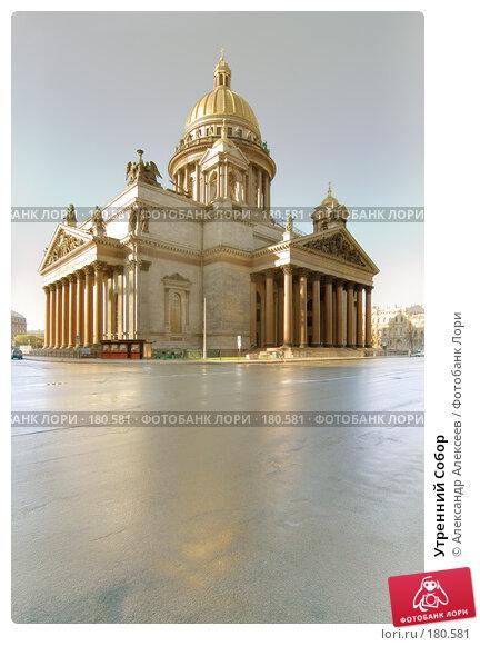 Утренний Собор, эксклюзивное фото № 180581, снято 17 мая 2007 г. (c) Александр Алексеев / Фотобанк Лори