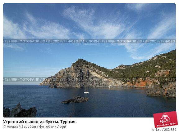 Утренний выход из бухты. Турция., фото № 282889, снято 4 мая 2007 г. (c) Алексей Зарубин / Фотобанк Лори
