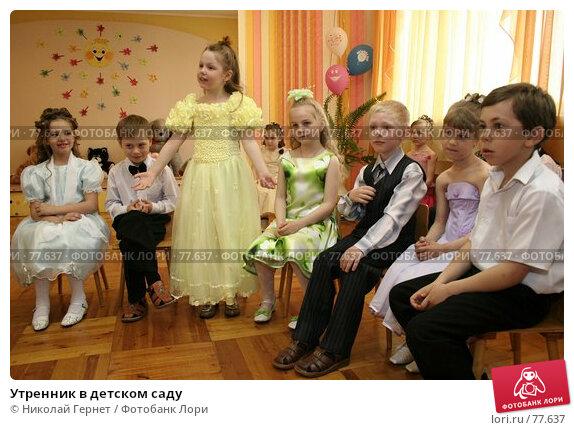 Купить «Утренник в детском саду», фото № 77637, снято 25 мая 2007 г. (c) Николай Гернет / Фотобанк Лори