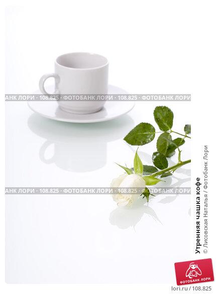 Утренняя чашка кофе, фото № 108825, снято 2 ноября 2007 г. (c) Лисовская Наталья / Фотобанк Лори