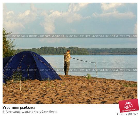 Купить «Утренняя рыбалка», эксклюзивное фото № 281377, снято 18 августа 2007 г. (c) Александр Щепин / Фотобанк Лори