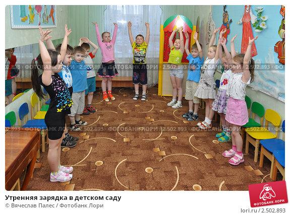 Купить «Утренняя зарядка в детском саду», фото № 2502893, снято 21 апреля 2011 г. (c) Вячеслав Палес / Фотобанк Лори