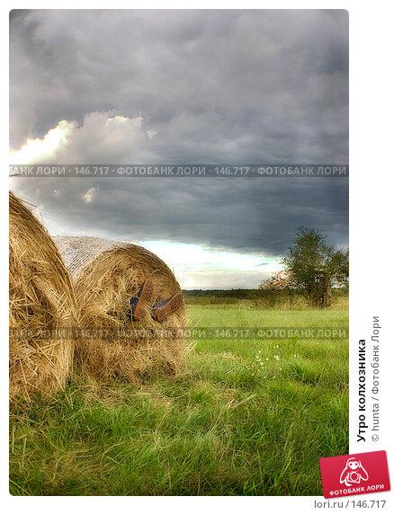 Утро колхозника, фото № 146717, снято 30 сентября 2004 г. (c) hunta / Фотобанк Лори