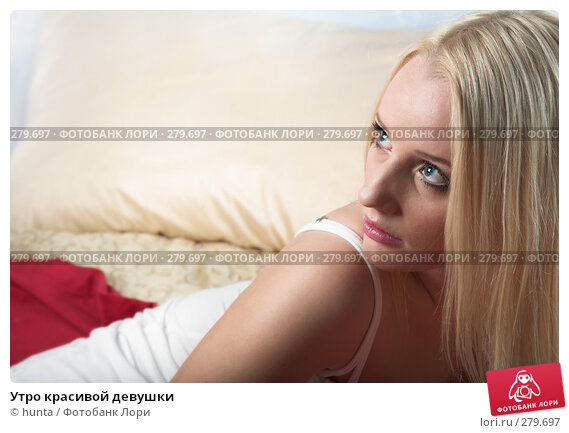 Купить «Утро красивой девушки», фото № 279697, снято 20 февраля 2008 г. (c) hunta / Фотобанк Лори