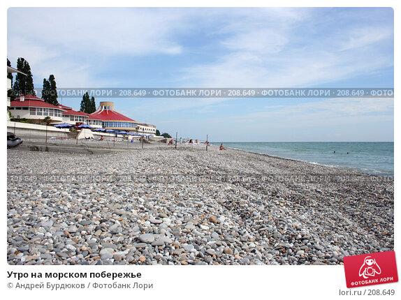 Утро на морском побережье, фото № 208649, снято 10 июня 2007 г. (c) Андрей Бурдюков / Фотобанк Лори