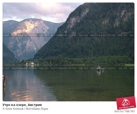 Утро на озере, Австрия, фото № 166161, снято 31 июля 2007 г. (c) Олег Кленов / Фотобанк Лори