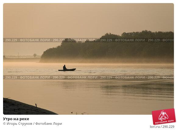 Утро на реке, фото № 290229, снято 2 мая 2008 г. (c) Игорь Струков / Фотобанк Лори