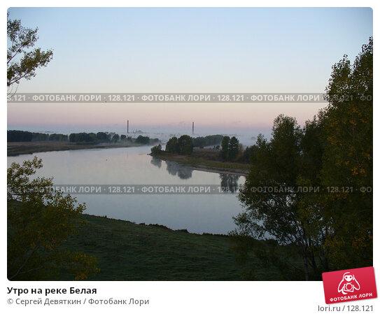 Утро на реке Белая, фото № 128121, снято 21 сентября 2007 г. (c) Сергей Девяткин / Фотобанк Лори