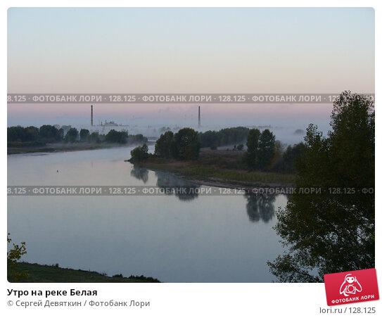 Утро на реке Белая, фото № 128125, снято 21 сентября 2007 г. (c) Сергей Девяткин / Фотобанк Лори