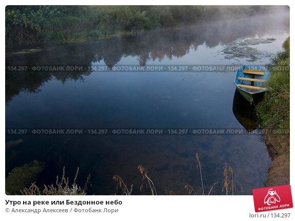 Утро на реке или Бездонное небо, эксклюзивное фото № 134297, снято 11 августа 2007 г. (c) Александр Алексеев / Фотобанк Лори