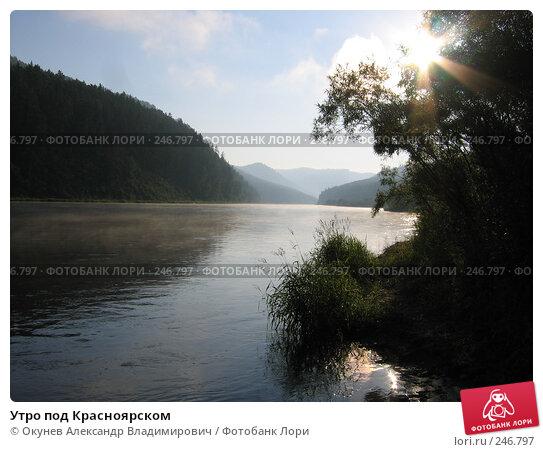 Утро под Красноярском, фото № 246797, снято 14 июля 2007 г. (c) Окунев Александр Владимирович / Фотобанк Лори