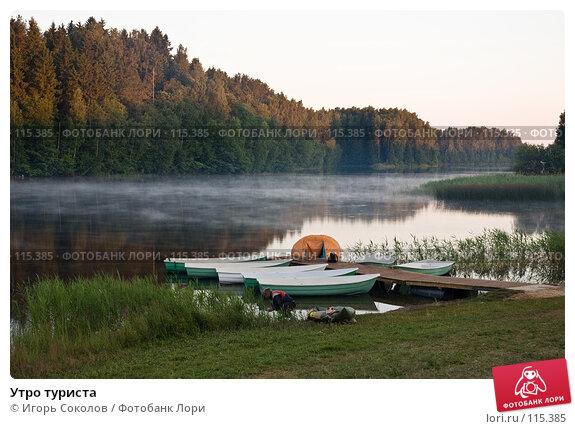 Купить «Утро туриста», фото № 115385, снято 10 июля 2005 г. (c) Игорь Соколов / Фотобанк Лори