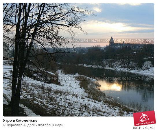 Утро в Смоленске, эксклюзивное фото № 40749, снято 11 марта 2007 г. (c) Журавлев Андрей / Фотобанк Лори