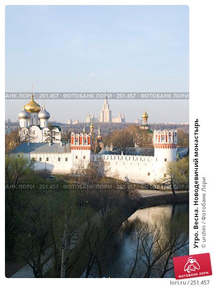 Утро. Весна. Новодевичий монастырь, фото № 251457, снято 11 апреля 2008 г. (c) urchin / Фотобанк Лори