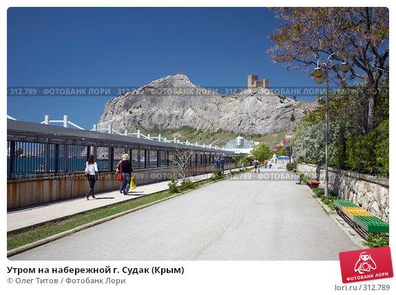Утром на набережной г. Судак (Крым), фото № 312789, снято 18 мая 2008 г. (c) Олег Титов / Фотобанк Лори
