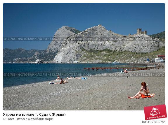 Купить «Утром на пляже г. Судак (Крым)», фото № 312785, снято 18 мая 2008 г. (c) Олег Титов / Фотобанк Лори