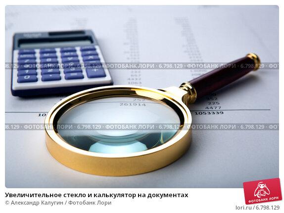 Купить «Увеличительное стекло и калькулятор на документах», фото № 6798129, снято 13 декабря 2014 г. (c) Александр Калугин / Фотобанк Лори
