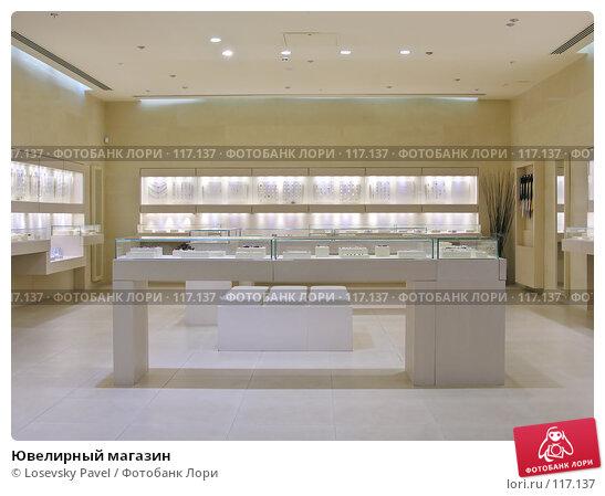 Купить «Ювелирный магазин», фото № 117137, снято 8 мая 2006 г. (c) Losevsky Pavel / Фотобанк Лори