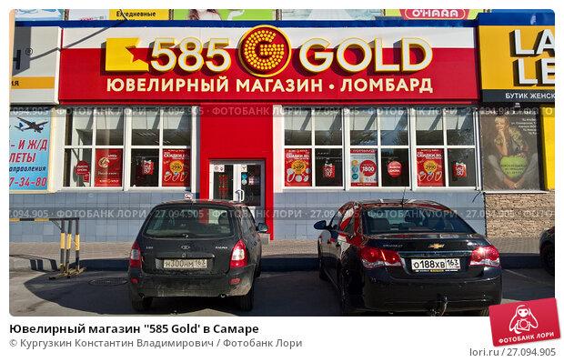 Купить «Ювелирный магазин ''585 Gold' в Самаре», фото № 27094905, снято 6 августа 2017 г. (c) Кургузкин Константин Владимирович / Фотобанк Лори