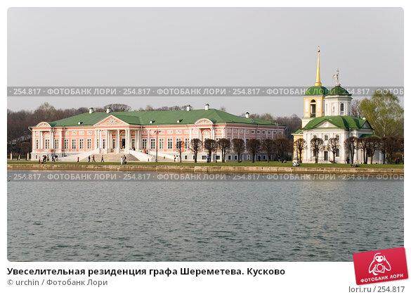 Увеселительная резиденция графа Шереметева. Кусково, фото № 254817, снято 12 апреля 2008 г. (c) urchin / Фотобанк Лори