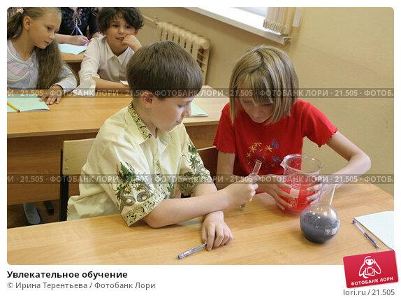 Увлекательное обучение, эксклюзивное фото № 21505, снято 2 августа 2006 г. (c) Ирина Терентьева / Фотобанк Лори