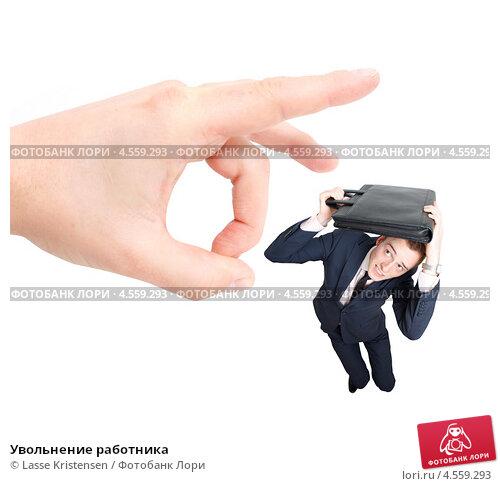 Купить «Увольнение работника», фото № 4559293, снято 6 октября 2010 г. (c) Lasse Kristensen / Фотобанк Лори