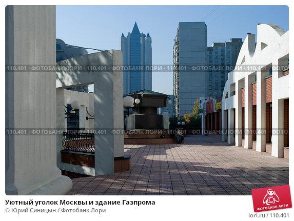 Уютный уголок Москвы и здание Газпрома, фото № 110401, снято 26 сентября 2007 г. (c) Юрий Синицын / Фотобанк Лори