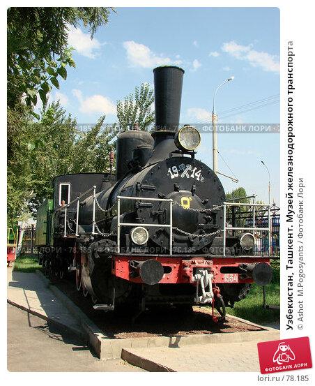 Узбекистан, Ташкент. Музей железнодорожного транспорта, фото № 78185, снято 1 сентября 2007 г. (c) Ashot  M.Pogosyants / Фотобанк Лори
