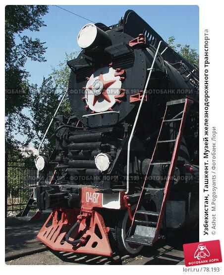 Узбекистан, Ташкент. Музей железнодорожного транспорта, фото № 78193, снято 1 сентября 2007 г. (c) Ashot  M.Pogosyants / Фотобанк Лори