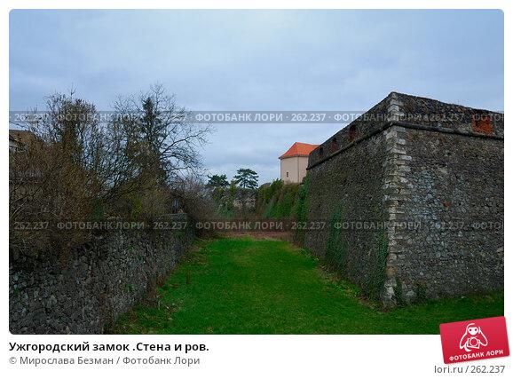Ужгородский замок .Стена и ров., фото № 262237, снято 24 марта 2008 г. (c) Мирослава Безман / Фотобанк Лори