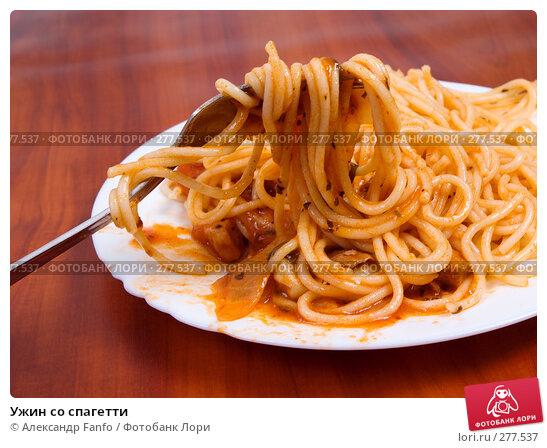 Ужин со спагетти, фото № 277537, снято 22 января 2017 г. (c) Александр Fanfo / Фотобанк Лори