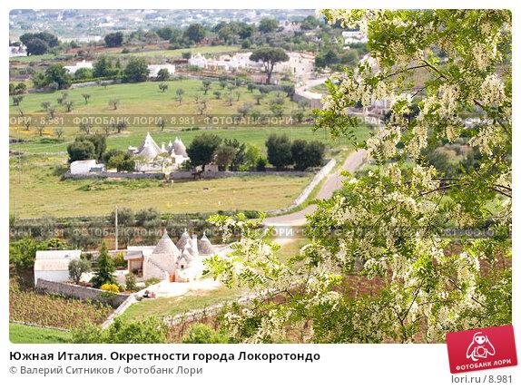 Южная Италия. Окрестности города Локоротондо, фото № 8981, снято 11 мая 2005 г. (c) Валерий Ситников / Фотобанк Лори