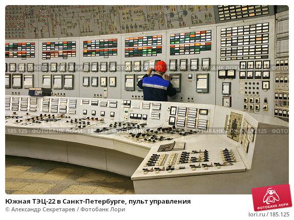 Южная ТЭЦ-22 в Санкт-Петербурге, пульт управления, фото № 185125, снято 18 января 2008 г. (c) Александр Секретарев / Фотобанк Лори