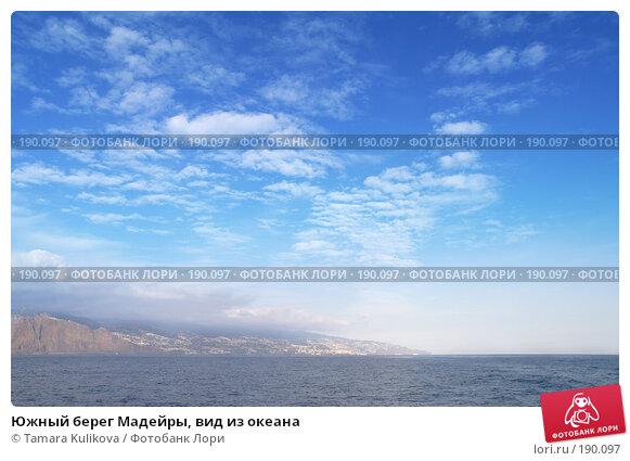 Южный берег Мадейры, вид из океана, фото № 190097, снято 31 декабря 2007 г. (c) Tamara Kulikova / Фотобанк Лори
