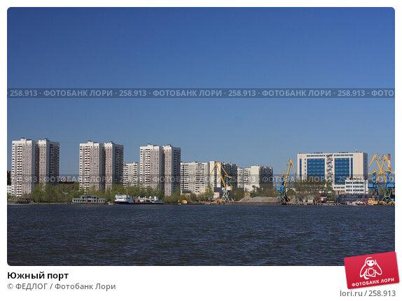Южный порт, фото № 258913, снято 22 апреля 2008 г. (c) ФЕДЛОГ.РФ / Фотобанк Лори
