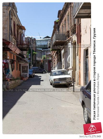 Купить «Узкая типичная улочка в старом городе Тбилиси. Грузия», фото № 5275949, снято 3 июля 2013 г. (c) Евгений Ткачёв / Фотобанк Лори