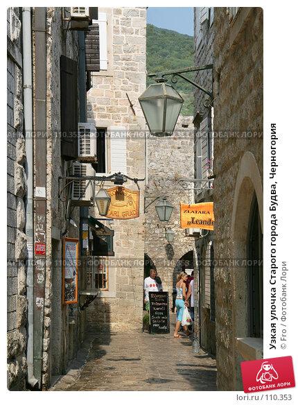Купить «Узкая улочка Старого города Будва, Черногория», фото № 110353, снято 26 августа 2007 г. (c) Fro / Фотобанк Лори