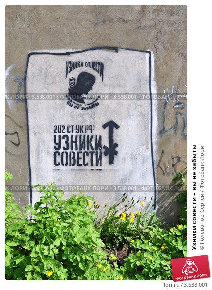 Купить «Узники совести – вы не забыты», фото № 3538001, снято 19 мая 2012 г. (c) Голованов Сергей / Фотобанк Лори