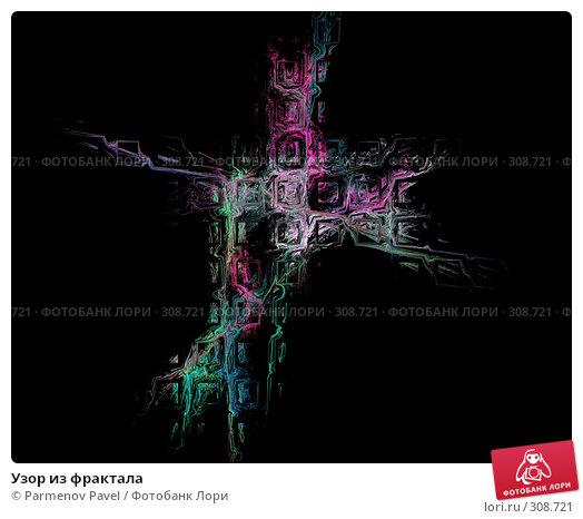Узор из фрактала, иллюстрация № 308721 (c) Parmenov Pavel / Фотобанк Лори