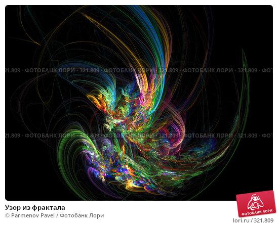 Узор из фрактала, иллюстрация № 321809 (c) Parmenov Pavel / Фотобанк Лори