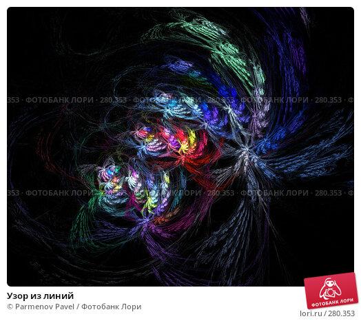 Узор из линий, иллюстрация № 280353 (c) Parmenov Pavel / Фотобанк Лори