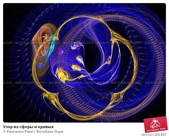 Узор из сферы и кривых, иллюстрация № 263837 (c) Parmenov Pavel / Фотобанк Лори