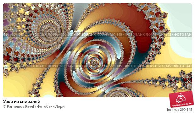 Узор из спиралей, иллюстрация № 290145 (c) Parmenov Pavel / Фотобанк Лори