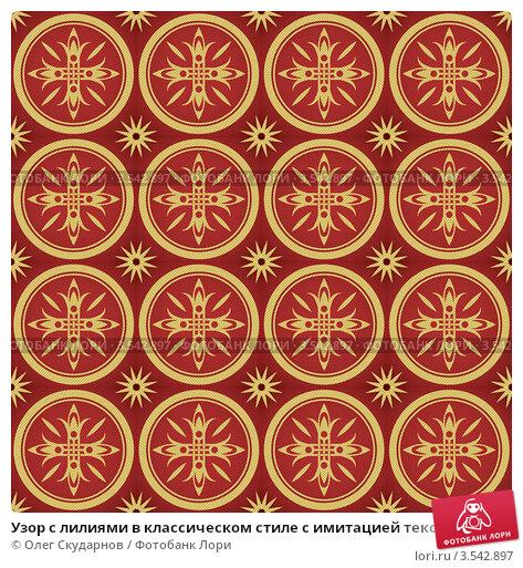 Узор с лилиями в классическом стиле с имитацией текстуры ткани. Стоковая иллюстрация, иллюстратор Олег Скударнов / Фотобанк Лори