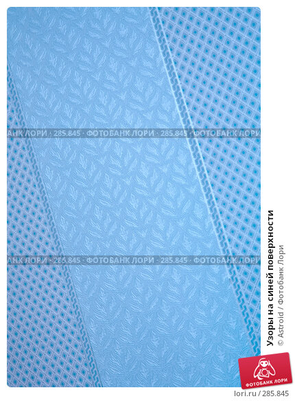 Узоры на синей поверхности, фото № 285845, снято 14 мая 2008 г. (c) Astroid / Фотобанк Лори
