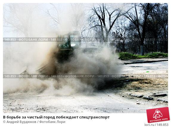 В борьбе за чистый город побеждает спецтранспорт, фото № 149853, снято 7 апреля 2006 г. (c) Андрей Бурдюков / Фотобанк Лори