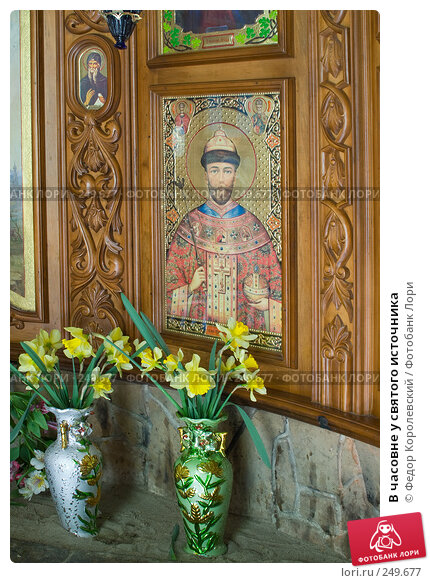 В часовне у святого источника, фото № 249677, снято 12 апреля 2008 г. (c) Федор Королевский / Фотобанк Лори