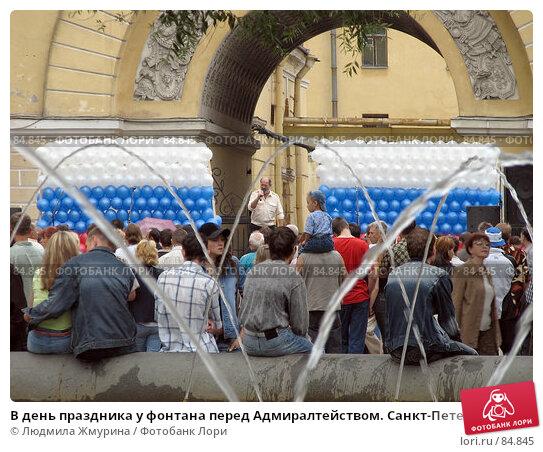 Купить «В день праздника у фонтана перед Адмиралтейством. Санкт-Петербург», фото № 84845, снято 31 июля 2005 г. (c) Людмила Жмурина / Фотобанк Лори